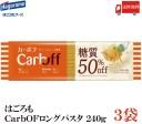 送料無料 New はごろも ポポロスパ CarbOFF (低糖質パスタ) 1.4mm 240g×3 【低糖質麺 カーボフ 新商品 改良型】