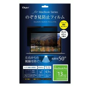 MacBook Pro 13inch用覗き見防止フィルム SFMBP13FLGPV(送料無料)