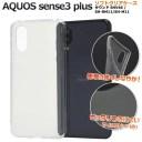 メール便送料無料【 AQUOS sense3 plus (サウンド SHV46/SH-RM11/SH-M11) マイクロドット ソフ……