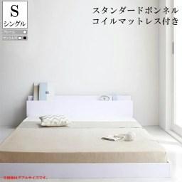 送料無料 ベッド マットレス付き シングル 棚付き コンセン