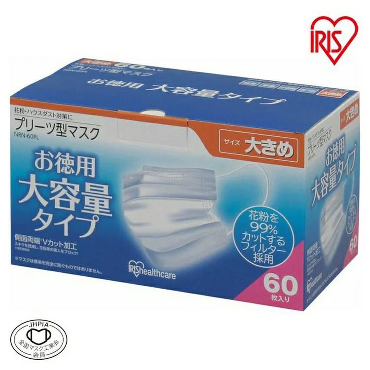 サージカルマスク 大きめサイズ 60枚 19PN-60PL 風邪 ウィルス ウイルス インフル イン