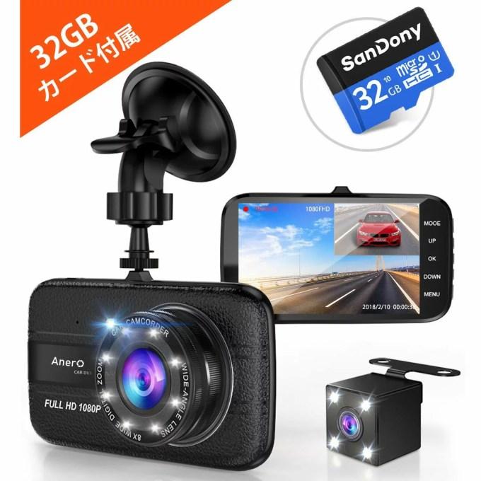 ドライブレコーダー 前後カメラ 最新改良版 32Gカード付き 1080PフルHD 1800万画素 デュアルドライブレコーダー 2カメラ 170°広視野角 ドラレコ SONYセンサー/レンズ 常時録画