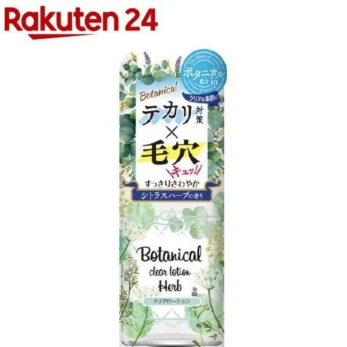 ボタニカル クリアローション シトラスハーブの香り(200mL)【ボタニカル】