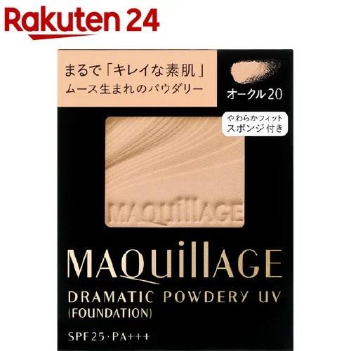 マキアージュ ドラマティックパウダリー UV オークル20 (レフィル) SPF25 PA+++(9