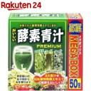 ジャパンギャルズ おいしい酵素青汁 MEGABOX(50包)【ジャパンギャルズ】