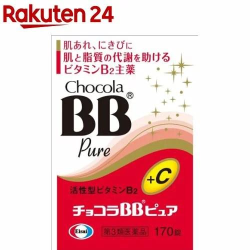 【第3類医薬品】チョコラBBピュア(170錠)【KENPO_11】【チョコラBB】