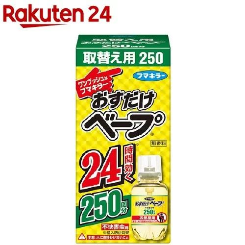 フマキラー おすだけベープ ワンプッシュ式 スプレー 250回分 取替え用 無香料(30.5ml)【おすだけベープ】