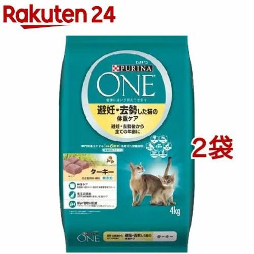 ピュリナワン キャット 避妊・去勢した猫の体重ケア ターキー(4kg*2コセット