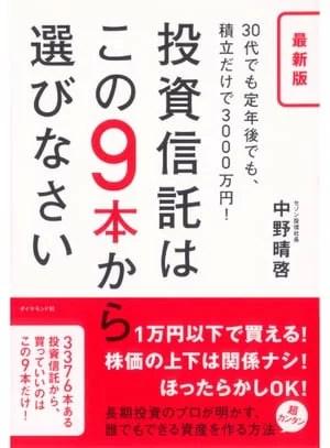 最新版 投資信託はこの9本から選びなさい 30代でも定年後でも、積立だけで3000万円!【電子書籍】