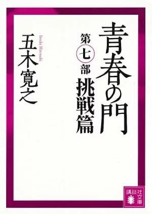 青春の門 第七部 挑戦篇 【五木寛之ノベリスク】【電子書籍】