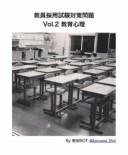 教員採用試験対策問題 Vol.2 教育心理【電子書籍】[ 教採BOT ]