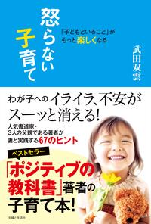 「子どもといること」がもっと楽しくなる 怒らない子育て【電子書籍】[ 武田双雲