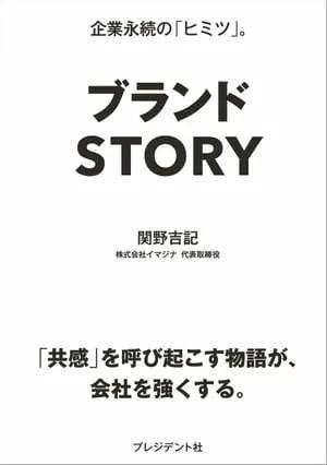 ブランドSTORY【電子書籍】[ 関野吉記 ]