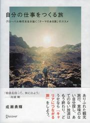 2000003491358 - 旅をしたくなるおすすめの本3選