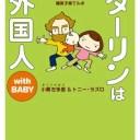 ダーリンは外国人 with BABY【電子書籍】[ 小栗 左多里 ]