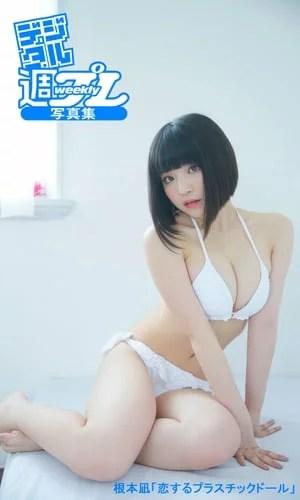 <デジタル週プレ写真集> 根本凪「恋するプラスチックドール」【電子書籍】[ 根本凪 ]