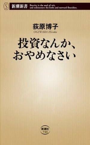 投資なんか、おやめなさい(新潮新書)【電子書籍】[ 荻原博子 ]