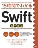 15時間でわかる Swift集中講座【電子書籍】[ 高橋広樹 ]