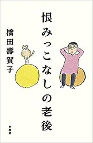 恨みっこなしの老後【電子書籍】[ 橋田壽賀子 ]