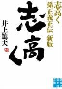 志高く 孫正義正伝 新版【電子書籍】[ 井上篤夫 ]