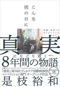 こんな雨の日に 映画「真実」をめぐるいくつかのこと【電子書籍】[ 是枝裕和 ]