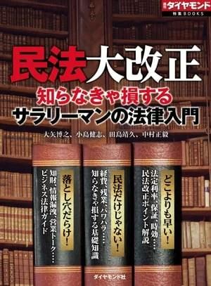民法大改正 知らなきゃ損するサラリーマンの法律入門 週刊ダイヤモンド 第一特集【