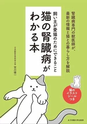 猫の腎臓病がわかる本 飼い主が愛猫のためにできること【電子書籍】[ 宮川 優一