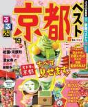 るるぶ京都ベスト'19【電子書籍】