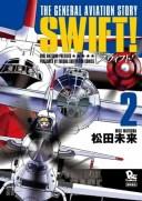 SWIFT!(2)【電子書籍】[ 松田未来 ]