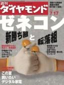 週刊ダイヤモンド 04年7月17日号【電子書籍】[ ダイヤモンド社 ]