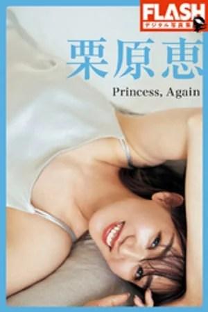 FLASHデジタル写真集 栗原恵 Princess, Again【電子書籍】[ 栗原恵 ]