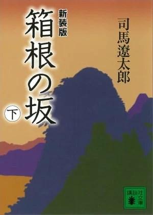 新装版 箱根の坂(下)【電子書籍】[ 司馬遼太郎 ]