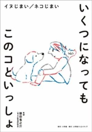 いくつになってもこのコといっしょ 〜イヌじまい ネコじまい〜【電子書籍】[ 徳田