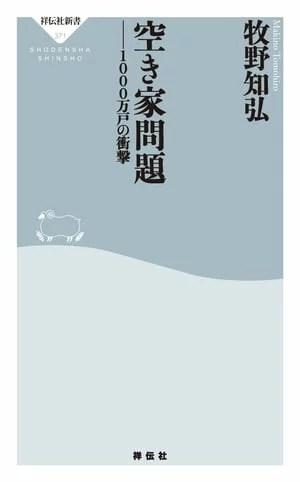 空き家問題1000万戸の衝撃【電子書籍】[ 牧野知弘 ]