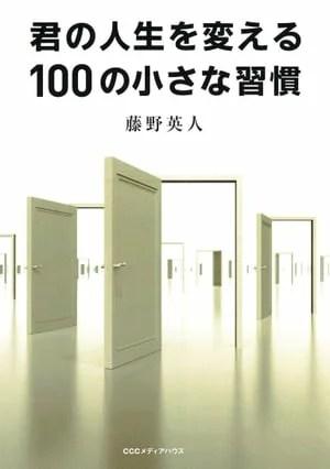 君の人生を変える100の小さな習慣【電子書籍】[ 藤野英人 ]