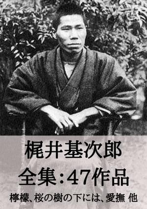 梶井基次郎 全集47作品:檸檬、桜の樹の下には、愛撫 他Motojiro Kajii: Lem...