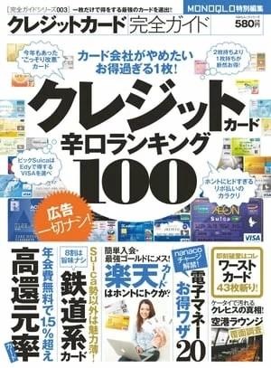 クレジットカード完全ガイド ークレジットカード辛口ランキング100ー【電子書籍】