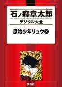 原始少年リュウ(2)【電子書籍】[ 石ノ森章太郎 ]