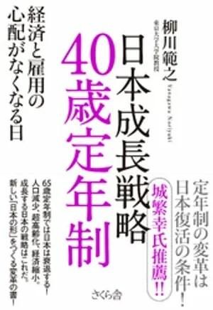 日本成長戦略 40歳定年制【電子書籍】[ 柳川範之 ]