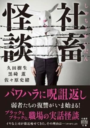 社畜怪談【電子書籍】[ 久田樹生 ]