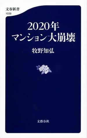 2020年マンション大崩壊【電子書籍】[ 牧野知弘 ]