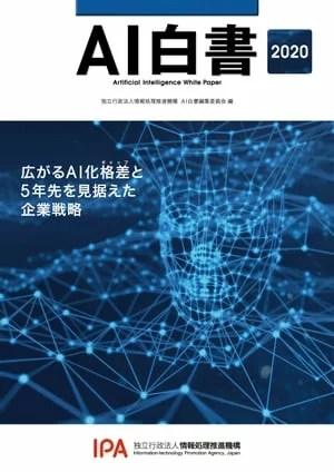 AI白書 2020【電子書籍】[ 独立行政法人情報処理推進機構 AI白書編集委員