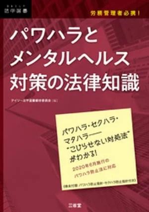 労務管理者必携! パワハラとメンタルヘルス対策の法律知識【電