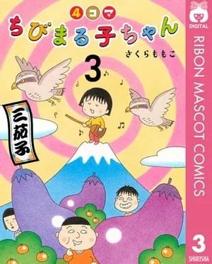 4コマちびまる子ちゃん 3【電子書籍】[ さくらももこ ]
