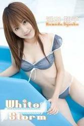 浜田翔子 「White Storm」【電子書籍】[ 浜田翔子 ]
