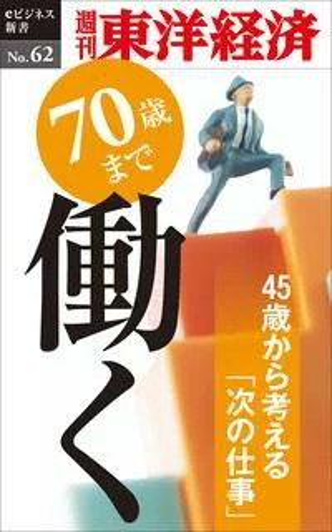 70歳まで働く 週刊東洋経済eビジネス新書No.62【電子書籍】