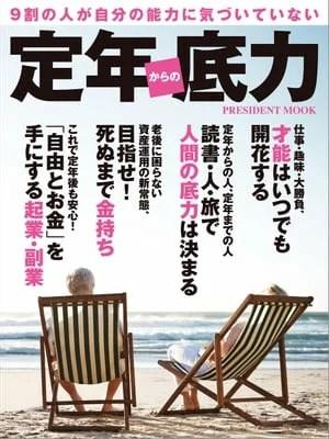 定年からの底力【電子書籍】