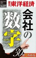 30分でわかる「会社の数字」週刊東洋経済eビジネス新書No.27【電子書籍】