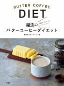 魔法のバターコーヒーダイエット【電子書籍】[ 最強のバターコーヒー ]