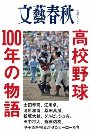 高校野球100年の物語【電子書籍】[ 文藝春秋・編 ]